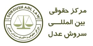 مرکز حقوقی بین الملی سروش عدل